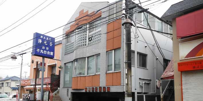 浄光寺 西谷千丸台会館