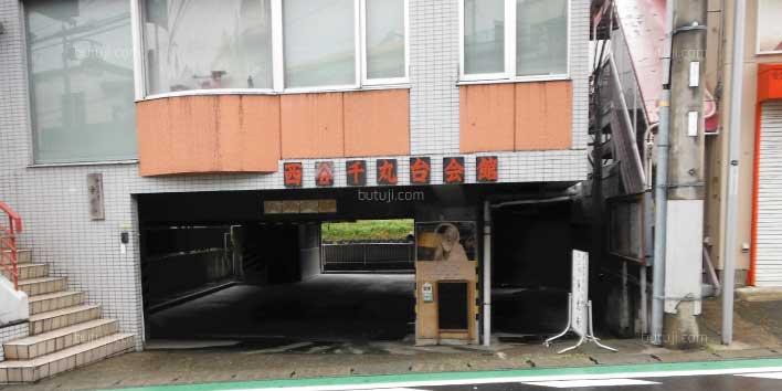 浄光寺 西谷千丸台会館外観02